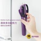 尺寸超過45公分請下宅配帶磁性吸冰箱剪刀廚房多功能不銹鋼食物強