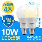【億光 EVERLIGHT】10W LED 全電壓 E27燈泡 PLUS升級版 白/黃光4入