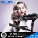 送薇姿皮脂平衡體驗組 福利品★搶便宜 飛利浦 PHILIPS 沙龍級美髮造型禮盒組/吹風機+電捲棒
