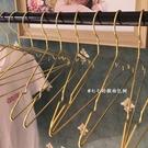 曬衣架 ins北歐風金屬衣架金色晾衣架子服裝店家用簡約高檔黃銅色衣掛撐