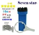 淨水器10英吋小胖濾殼(藍色) 水族用品...