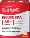 歐3加福-精萃濃縮DHA 85%*維康