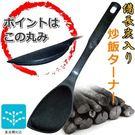 [霜兔小舖]日本製 伊野商會 備長炭 鍋鏟