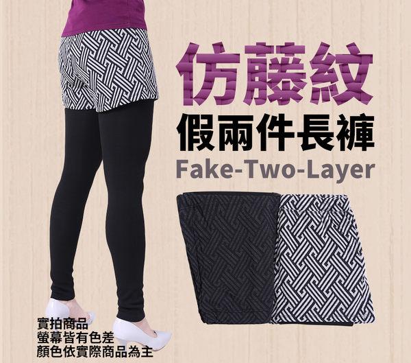 【5B2F 五餅二魚】仿藤紋假兩件長褲(加厚內磨毛內搭褲)