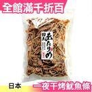日本 北海道 一夜干 烤魷魚條 大包裝 ...