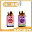 【194669339】Panda baby消化順暢組~益暢酵素多益菌+乳糖寶綜合消化酵素 鑫耀生技