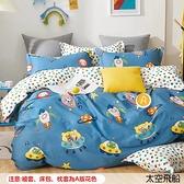 加大薄床包三件組 100%精梳純棉(6x6.2尺)《太空飛船》