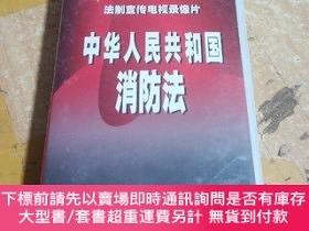 二手書博民逛書店罕見法制宣傳電視錄像片中華人民共和國消防法:Y211355 廣東省科技音像出版