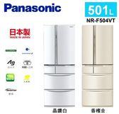 【佳麗寶】-留言享加碼折扣(Panasonic國際牌)501L六門日本進口鋼板面變頻冰箱【NR-F504VT】