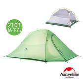 Naturehike 云尚3極輕量210T格子布抗撕三人帳篷綠色