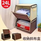 【居家cheaper】堆疊掀蓋式大容量收納斜布盒-1入(咖啡)