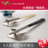 【Calf小牛】彩晶不銹鋼筷23cm5入(任選二入)