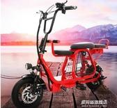 電動車-老刀電動車迷你折疊電動自行車小型滑板車男女代步親子助力電瓶車 多麗絲 YYS