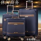 拉桿箱包萬向輪小型箱子行李箱男皮質商務20寸24密碼旅行箱女 卡布奇諾