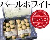 【果之蔬-全省免運】奈良白草莓16-30入(500g±10%)