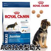 【ZOO寵物樂園】法國皇家《大型幼犬AGR32》飼料-4kg