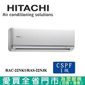 HITACHI日立2-4坪RAC-22NK1/RAS-22NJK頂級系列變頻冷暖空調_含配送+安裝【愛買】