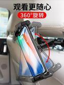 車載平板支架 汽車車載后座平板iPad支架手機后排座椅頭枕支架懶人看電視架 JD 玩趣3C
