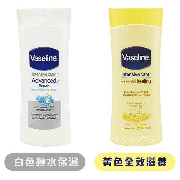Vaseline 凡士林身體乳液 全效滋養 / 鎖水保濕 400ml 好娃娃 0369