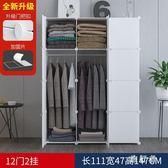簡易衣櫃 簡約省空間臥室多功能塑料組裝小收納柜子 BF7751【旅行者】