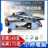 【免運+3期零利率】送16G卡全新 飛樂 Philo PV650S 進階版6.5吋雙鏡頭安全預警行車紀錄器