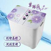 【ZANWA晶華】4KG花漾雙槽洗衣機/洗滌機(ZW-168D)