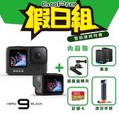 3期0利率 GoPro Hero9 Black 歡慶假日組合 原價18600元