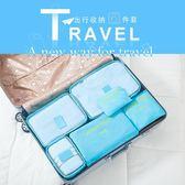 限定款收纳袋旅行收納袋便攜套裝行李箱衣服衣物鞋子分裝整理袋旅游內衣收納包