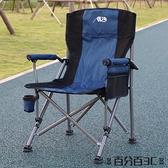 釣魚椅 戶外折疊椅釣魚椅寫生便攜沙灘椅子車載休閒野營椅家用靠背導演椅 百分百