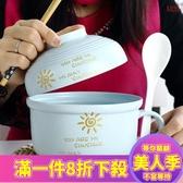 泡麵碗陶瓷泡麵碗帶蓋套裝吃飯碗學生食堂宿舍飯盒成人家用便當盒可微波-『美人季』