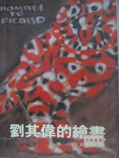 【書寶二手書T1/藝術_AID】台灣畫壇老頑童-劉其偉繪畫研究_黃美賢