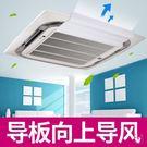 (低價促銷)擋風板中央冷氣擋風板吸頂機導...