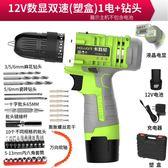 卡瓦尼手鑚電動充電式電鑚電動螺絲刀手電轉鑚家用起子小手槍鑚 英雄聯盟