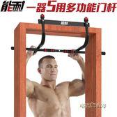 門上單杠引體向上器家用室內牆體免打孔可拆卸多功能運動健身器材igo「時尚彩虹屋」