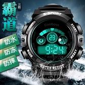 兒童手錶  -兒童手錶男孩女孩中小學生夜光防水男童時尚潮流多功能運動電子錶 交換禮物