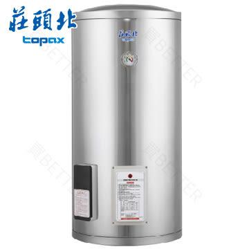 【買BETTER】莊頭北儲熱電熱水器 TE-1300不銹鋼儲熱式電熱水器(30加侖/立式)★送6期零利率