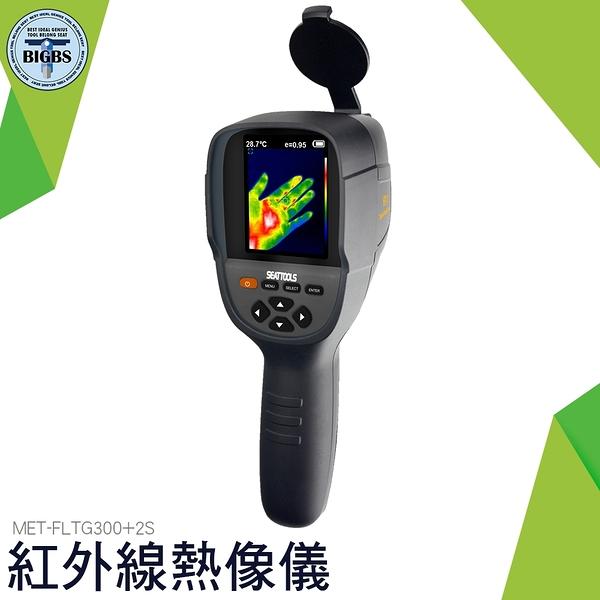 利器五金 MET-FLTG300+2S 紅外線熱像儀PLUS II SUPPER 旗艦版(鋁箱) 解析度320*240 3.2吋螢幕