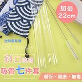 【現貨】七件組 台灣SGS認證 環保 斜口透明 玻璃吸管 手搖杯專用 乾淨衛生 22cm 送布套