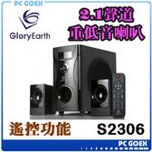 ☆pcgoex 軒揚☆ GloryEarth 2.1 系列藍芽多媒體喇叭  X戰警 S2306 藍芽 喇叭