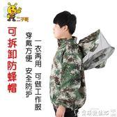 防蜂服防護服專用全套防蜂服養蜂工具半身防蜂衣帽子迷彩加厚透氣LX爾碩數位