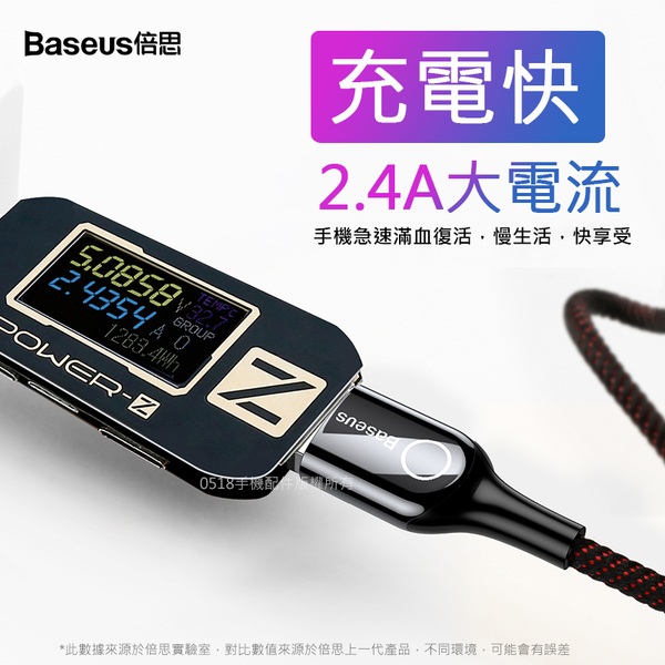 Baseus倍思 蘋果iPhone C形燈智能斷電傳輸線 呼吸充電線 鋅合金 快充線 Apple ipad 收納