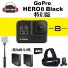 [假日版] GoPro 運動攝影機 HERO8 Black 黑版 攝影機 錄影機 防水 錄影 紀錄 潛水 水上活動 公司貨