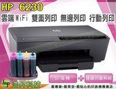 HP 6230 寫真墨水+外瓶200ml 高速雲端雙面精省商務機+連續供墨系統+單向閥 P2H87-2