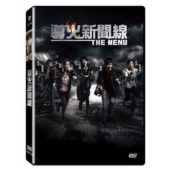 導火新聞線 DVD The Menu 免運 (購潮8)