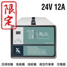 【CSP】24V12A充電機 高空作業車 電動工程車 鏟土機 農具 電動設備充電 FL2412 2410 起重機