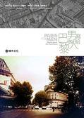 (二手書)Paris for Men 寫給男人的巴黎