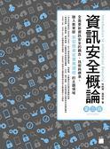資訊安全概論(第三版)