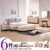 【艾木家居】保維5尺臥室六件組