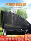 汽車防蚊紗窗防曬隔熱遮陽簾側窗通風車載蚊帳罩車用車窗防蚊蟲網 小山好物