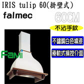 【fami】櫻花代理 svago falmec 掛壁式 60cm 排油煙機 IRIS tulip 60 防指紋!!
